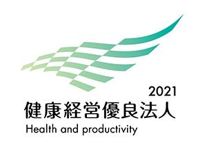 健康経営優良法人2021 認定