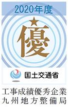 令和2年度 工事成績優秀企業 認定 国土交通省 九州地方整備局