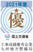 令和3年度 工事成績優秀企業 認定 国土交通省 九州地方整備局